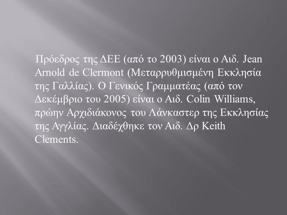Πρόεδρος της ΔΕΕ ( από το 2003) είναι ο Αιδ.