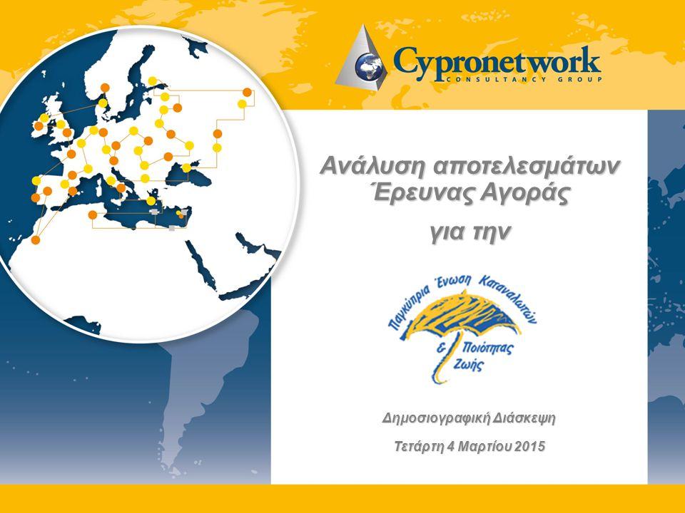 Μέλος… Του ομίλου εταιρειών παροχής συμβουλευτικών υπηρεσιών Cypronetwork Του ΣΕΔΕΑΚ και της ESOMAR