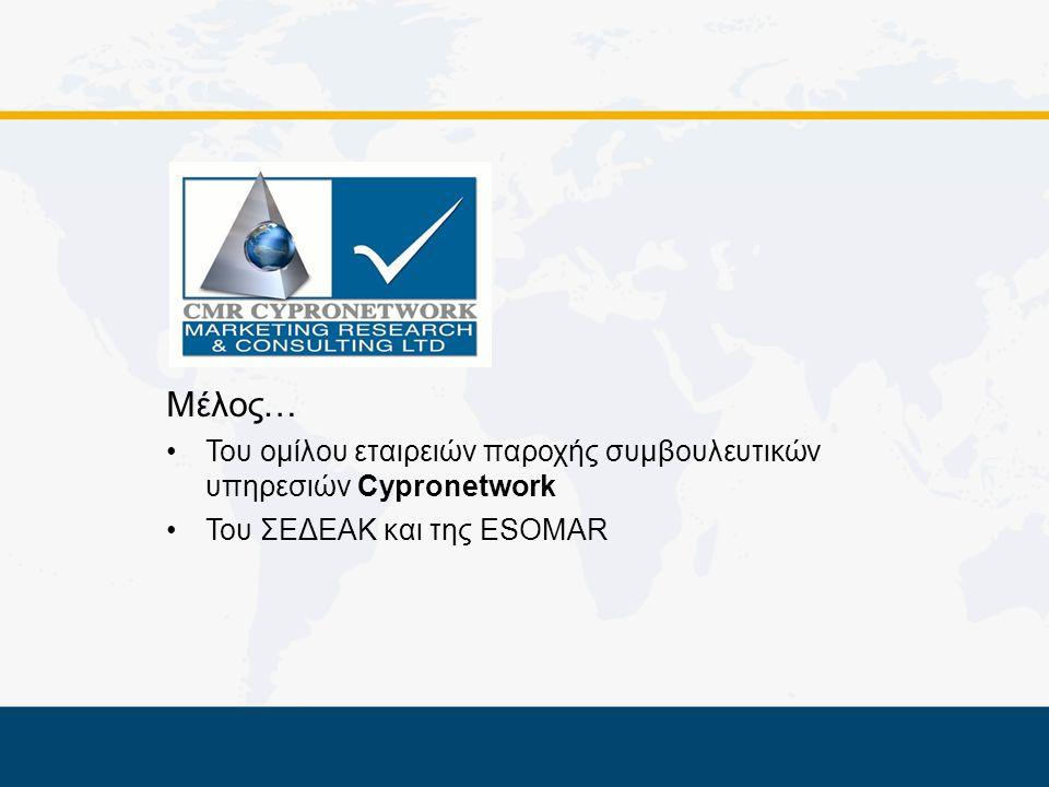 Ταυτότητα Έρευνας Εταιρεία CMR – Cypronetwork Marketing Research Ltd (μέλος του Ομίλου των εταιρειών παροχής συμβουλευτικών υπηρεσιών Cypronetwork, του ΣΕΔΕΑΚ και της ESOMAR) Ημερομηνία διεξαγωγής Η έρευνα πραγματοποιήθηκε την περίοδο Ιανουαρίου 2015 Κάλυψη Παγκύπρια, αστικές και αγροτικές περιοχές, γυναίκες και άντρες ηλικίας 18 χρονών και άνω Μέγεθος δείγματος1000 άτομα Επιλογή δείγματος Ακολουθήθηκε η μέθοδος της τυχαίας πολυσταδιακής στρωματοποιημένης δειγματοληψίας.