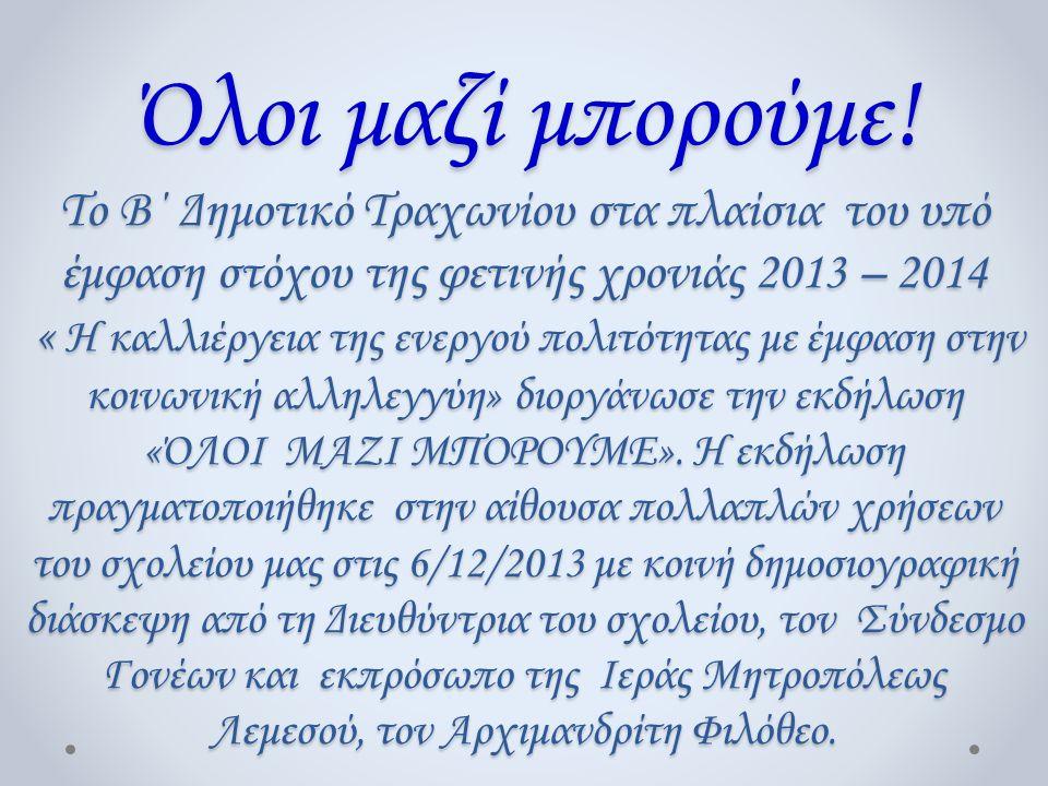 Όλοι μαζί μπορούμε! Το Β΄ Δημοτικό Τραχωνίου στα πλαίσια του υπό έμφαση στόχου της φετινής χρονιάς 2013 – 2014 « Η καλλιέργεια της ενεργού πολιτότητας