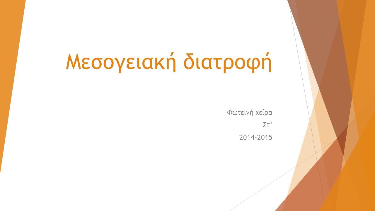 Μεσογειακή διατροφή Φωτεινή χείρα Στ' 2014-2015