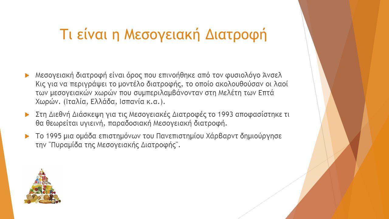  Μεσογειακή διατροφή είναι όρος που επινοήθηκε από τον φυσιολόγο Άνσελ Κις για να περιγράψει το μοντέλο διατροφής, το οποίο ακολουθούσαν οι λαοί των μεσογειακών χωρών που συμπεριλαμβάνονταν στη Μελέτη των Επτά Χωρών.