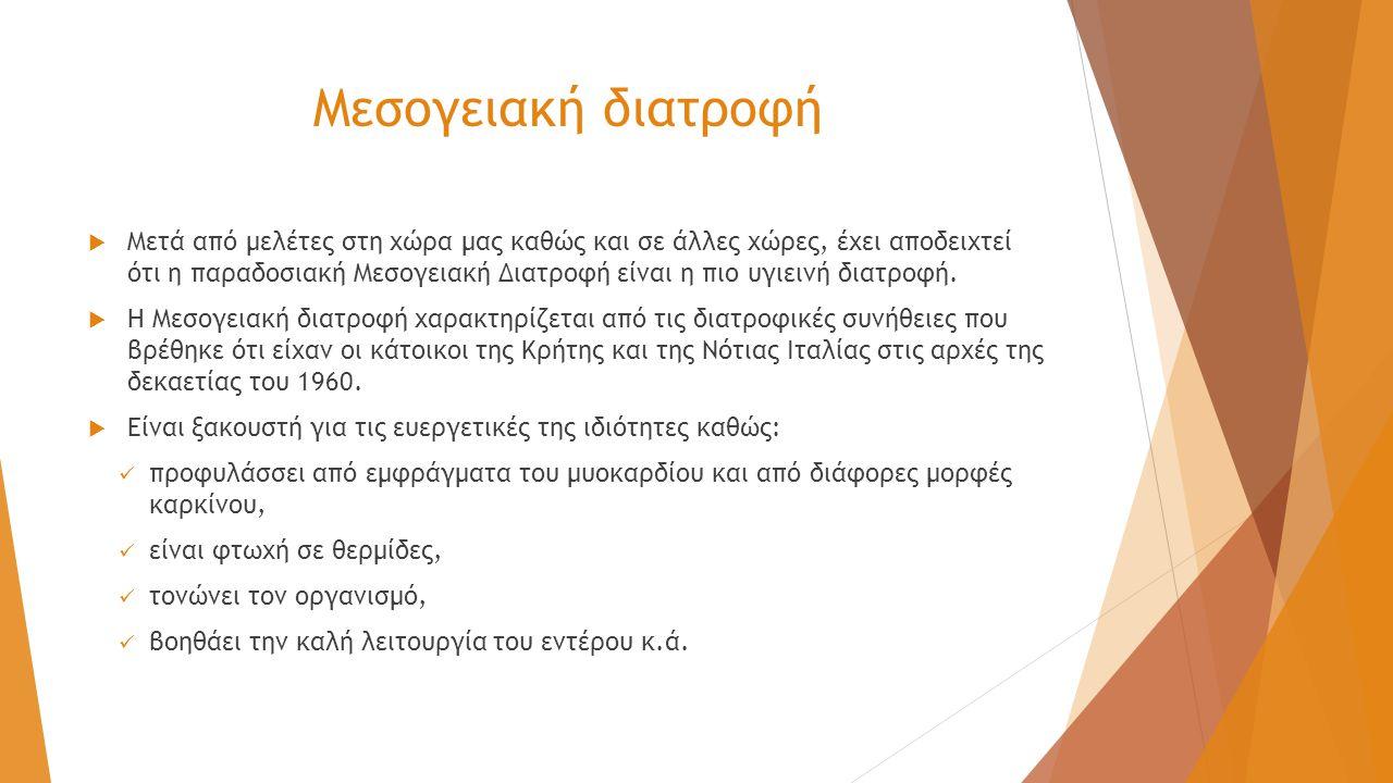 Μεσογειακή διατροφή  Μετά από μελέτες στη χώρα μας καθώς και σε άλλες χώρες, έχει αποδειχτεί ότι η παραδοσιακή Μεσογειακή Διατροφή είναι η πιο υγιεινή διατροφή.