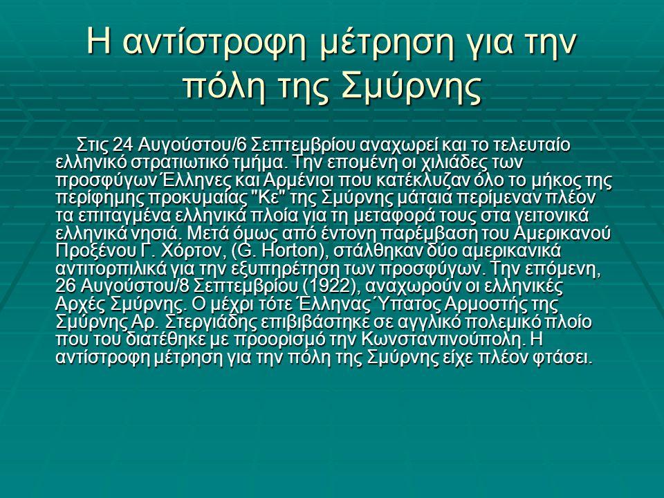 Η αντίστροφη μέτρηση για την πόλη της Σμύρνης Στις 24 Αυγούστου/6 Σεπτεμβρίου αναχωρεί και το τελευταίο ελληνικό στρατιωτικό τμήμα. Την επομένη οι χιλ