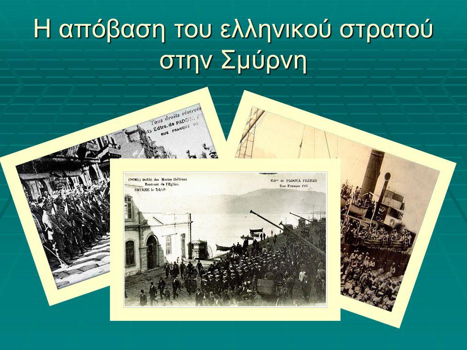 Η απόβαση του ελληνικού στρατού στην Σμύρνη