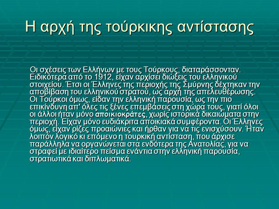 H αρχή της τούρκικης αντίστασης Οι σχέσεις των Ελλήνων με τους Τούρκους, διαταράσσονταν. Ειδικότερα από το 1912, είχαν αρχίσει διώξεις του ελληνικού σ