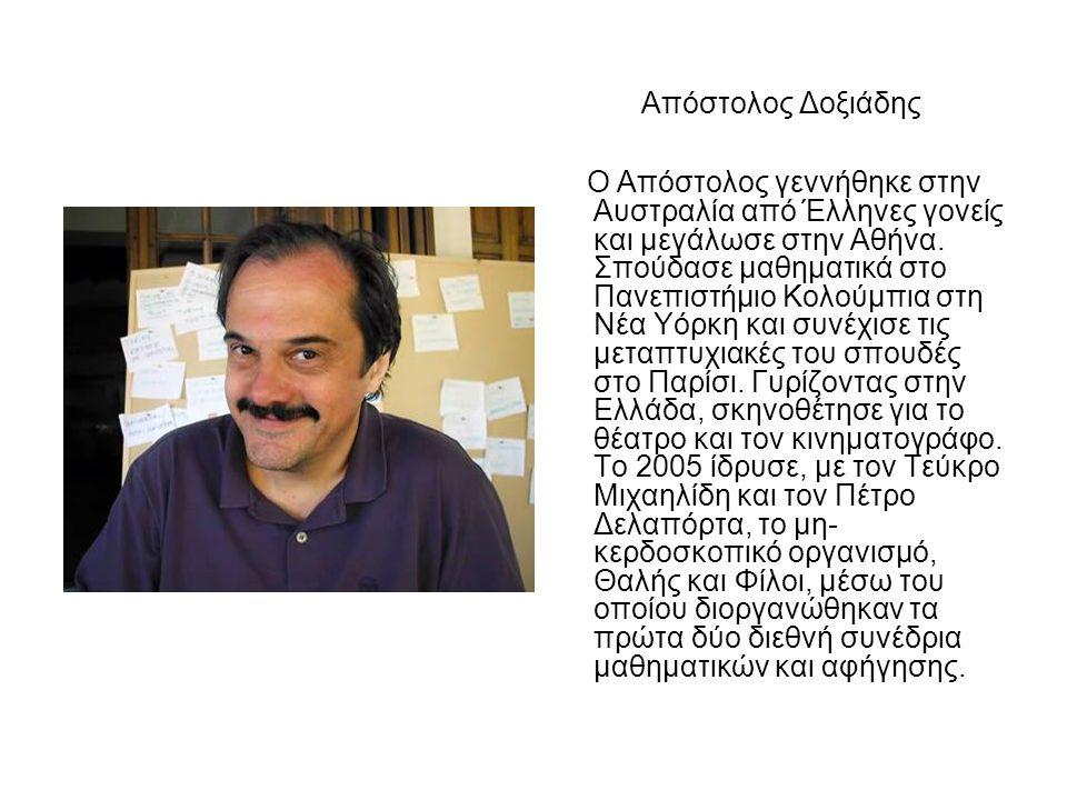 Απόστολος Δοξιάδης Ο Απόστολος γεννήθηκε στην Αυστραλία από Έλληνες γονείς και μεγάλωσε στην Αθήνα.