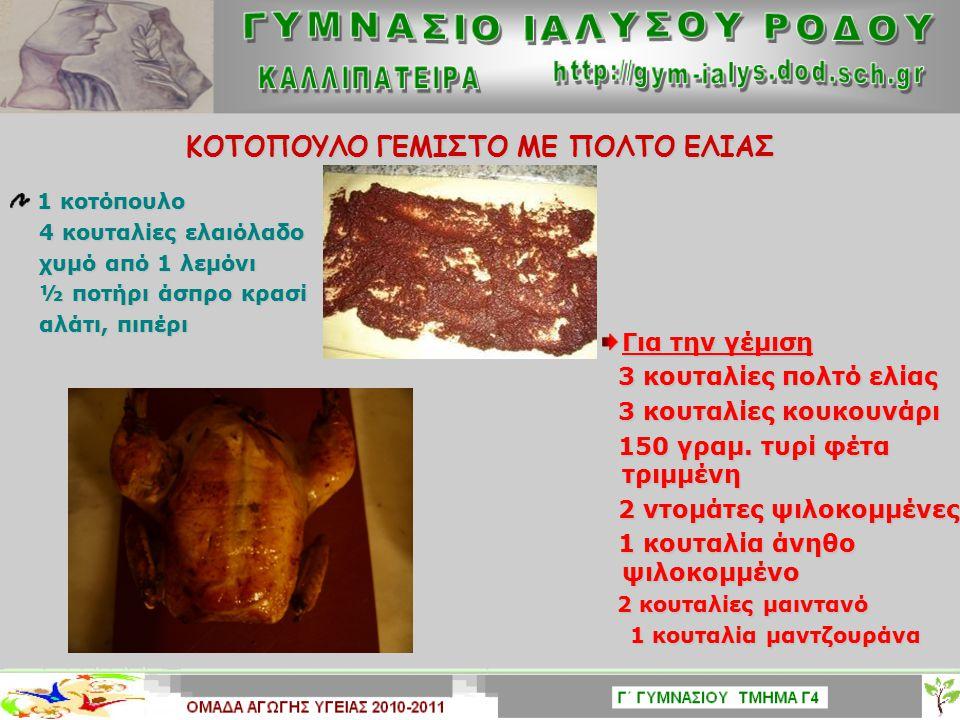 ΚΟΤΟΠΟΥΛΟ ΓΕΜΙΣΤΟ ΜΕ ΠΟΛΤΟ ΕΛΙΑΣ 1 κοτόπουλο 1 κοτόπουλο 4 κουταλίες ελαιόλαδο 4 κουταλίες ελαιόλαδο χυμό από 1 λεμόνι χυμό από 1 λεμόνι ½ ποτήρι άσπρ