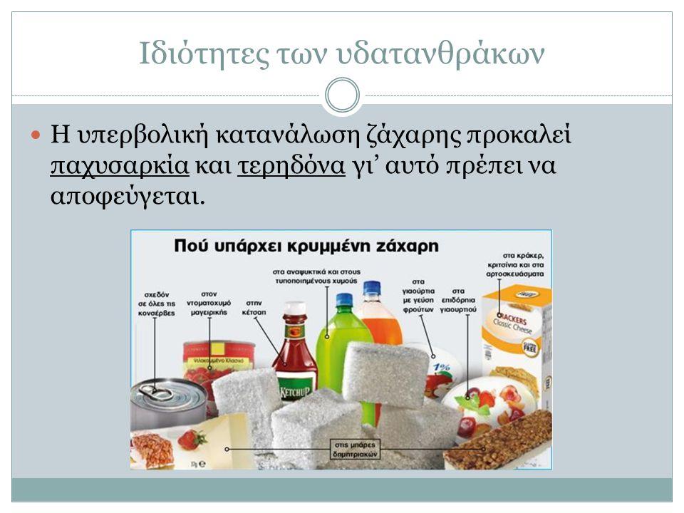 Ιδιότητες των υδατανθράκων Η υπερβολική κατανάλωση ζάχαρης προκαλεί παχυσαρκία και τερηδόνα γι' αυτό πρέπει να αποφεύγεται.