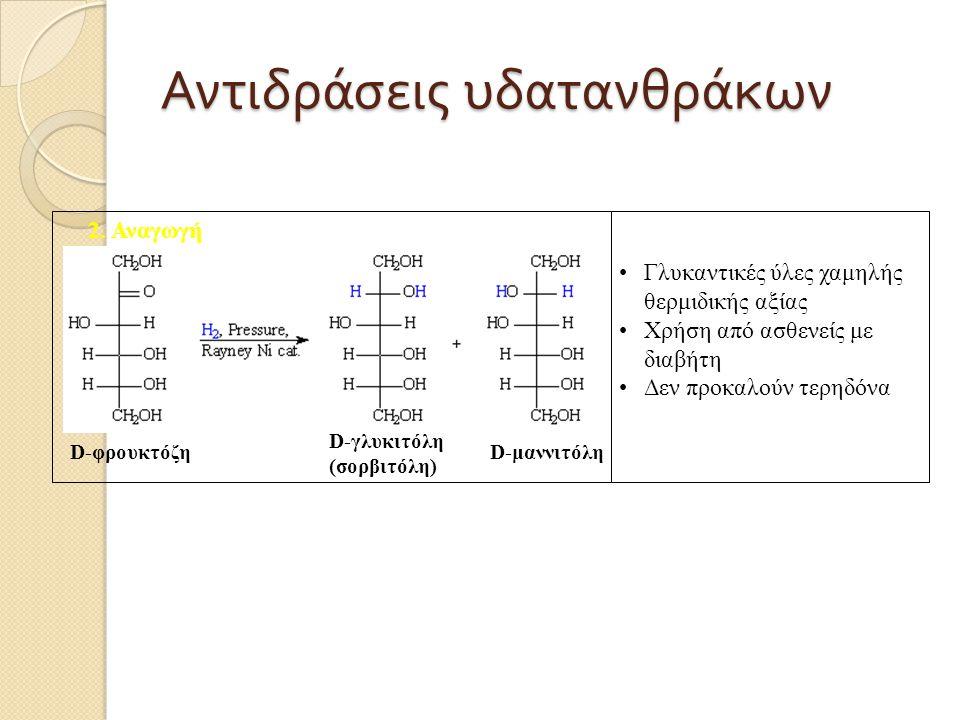 Αντιδράσεις υδατανθράκων 2. Αναγωγή D-φρουκτόζη D-γλυκιτόλη (σορβιτόλη) D-μαννιτόλη Γλυκαντικές ύλες χαμηλής θερμιδικής αξίας Χρήση από ασθενείς με δι