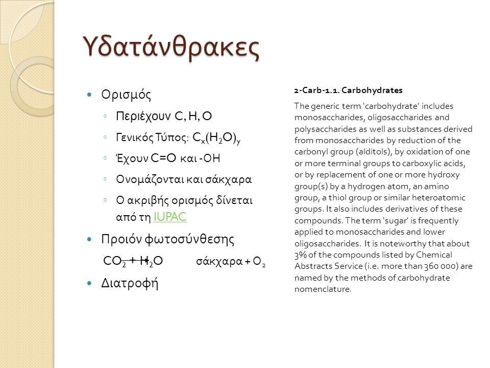 Υδατάνθρακες Ορισμός ◦ Περιέχουν C, H, O ◦ Γενικός Τύπος : C x (H 2 O) y ◦ Έχουν C=O και - ΟΗ ◦ Ονομάζονται και σάκχαρα ◦ Ο ακριβής ορισμός δίνεται απ