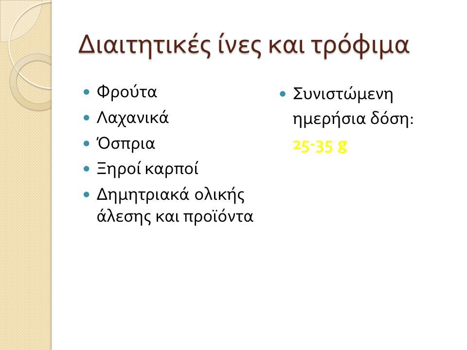 Διαιτητικές ίνες και τρόφιμα Φρούτα Λαχανικά Όσπρια Ξηροί καρποί Δημητριακά ολικής άλεσης και προϊόντα Συνιστώμενη ημερήσια δόση: 25-35 g