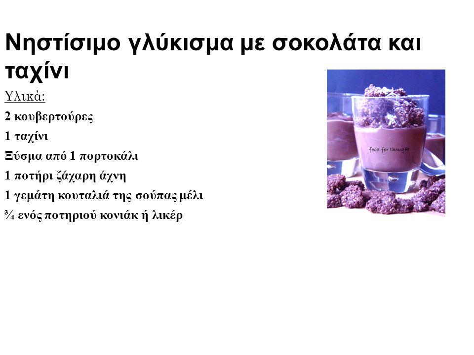 Νηστίσιμο γλύκισμα με σοκολάτα και ταχίνι Υλικά: 2 κουβερτούρες 1 ταχίνι Ξύσμα από 1 πορτοκάλι 1 ποτήρι ζάχαρη άχνη 1 γεμάτη κουταλιά της σούπας μέλι