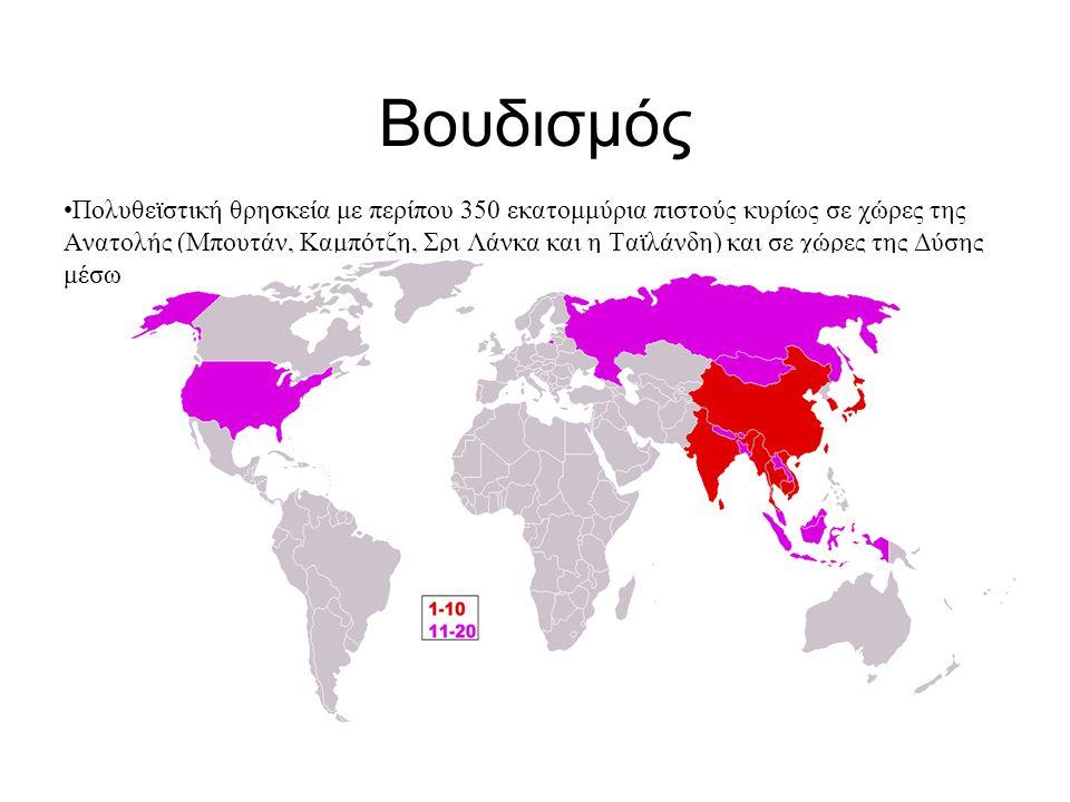 Βουδισμός Πολυθεϊστική θρησκεία με περίπου 350 εκατομμύρια πιστούς κυρίως σε χώρες της Ανατολής (Μπουτάν, Καμπότζη, Σρι Λάνκα και η Ταϊλάνδη) και σε χ