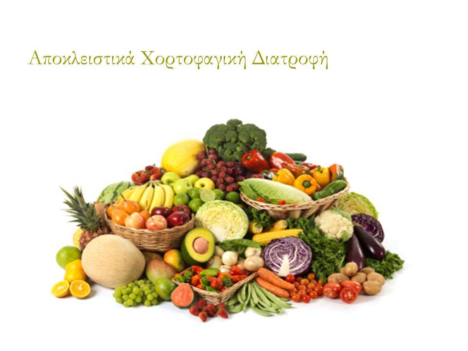 Αποκλειστικά Χορτοφαγική Διατροφή