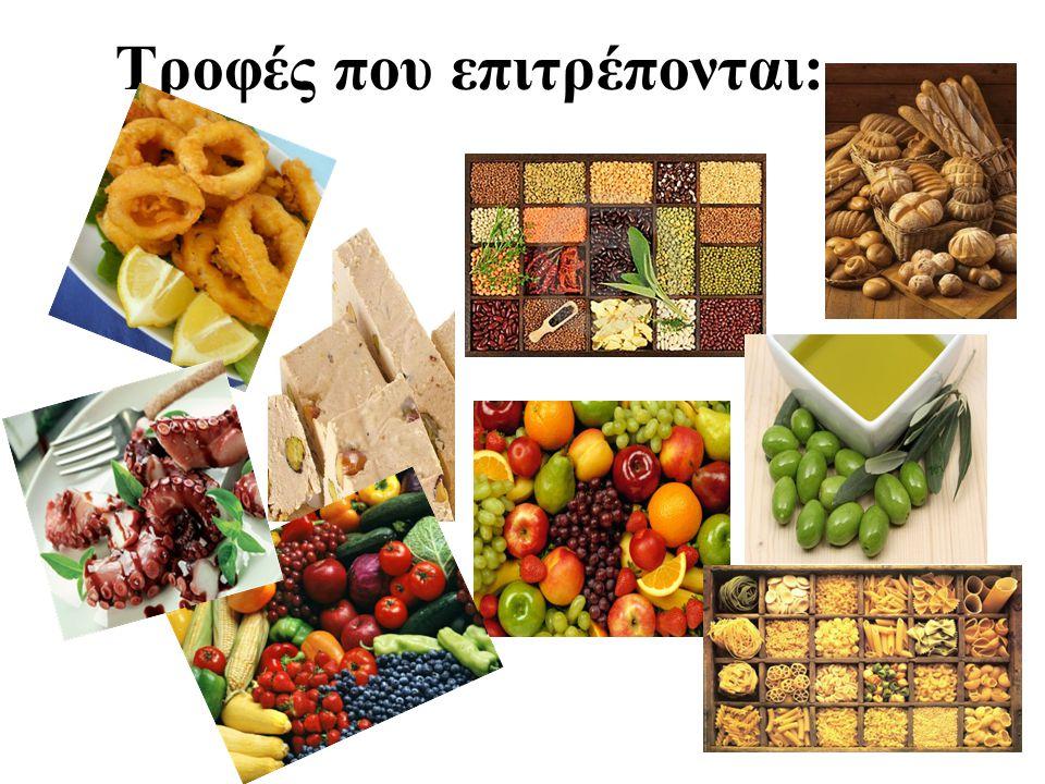 Τροφές που επιτρέπονται: