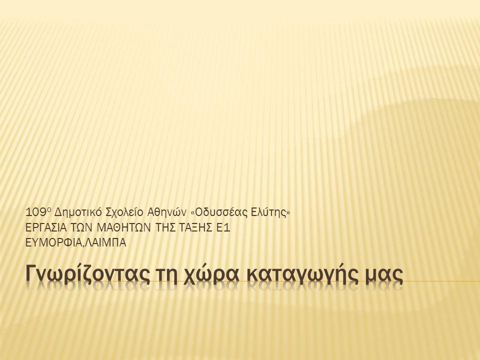 109 ο Δημοτικό Σχολείο Αθηνών «Οδυσσέας Ελύτης» ΕΡΓΑΣΙΑ ΤΩΝ ΜΑΘΗΤΩΝ ΤΗΣ ΤΑΞΗΣ Ε1 ΕΥΜΟΡΦΙΑ,ΛΑΙΜΠΑ