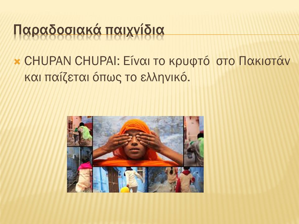  CHUPAN CHUPAI: Είναι το κρυφτό στο Πακιστάν και παίζεται όπως το ελληνικό.