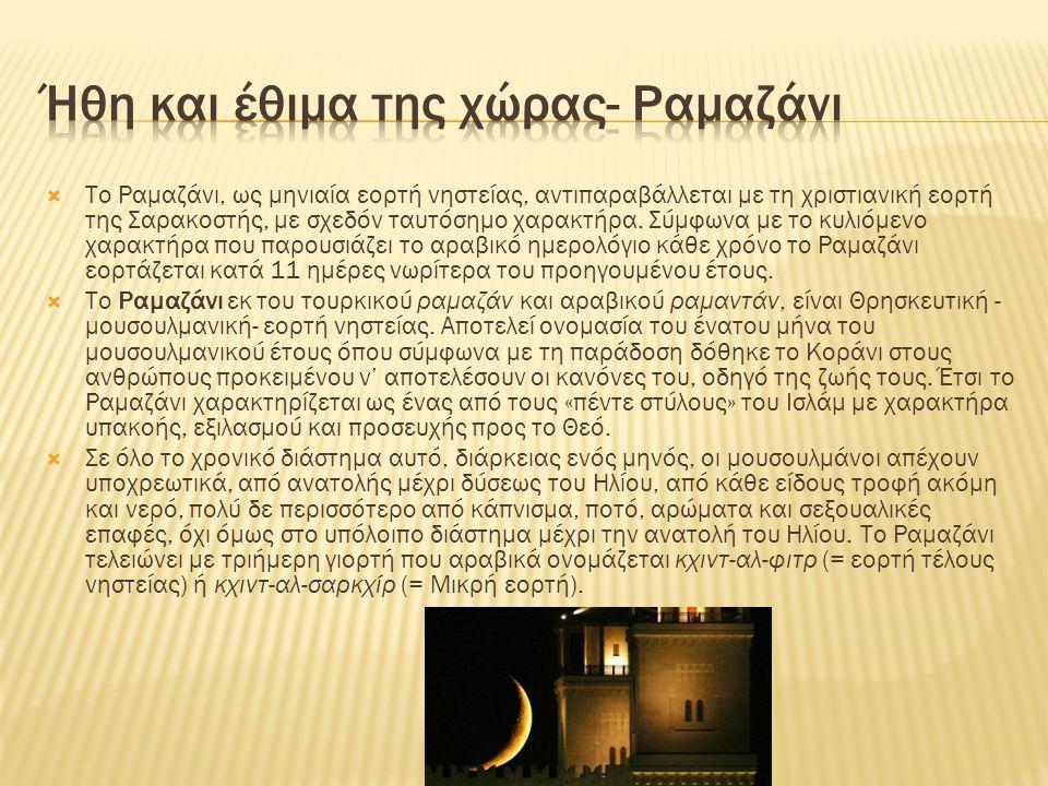  Το Ραμαζάνι, ως μηνιαία εορτή νηστείας, αντιπαραβάλλεται με τη χριστιανική εορτή της Σαρακοστής, με σχεδόν ταυτόσημο χαρακτήρα. Σύμφωνα με το κυλιόμ