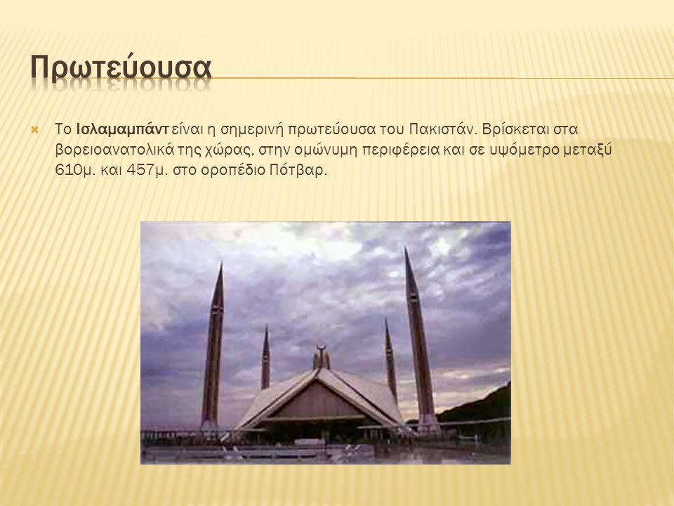  Το Ισλαμαμπάντ είναι η σημερινή πρωτεύουσα του Πακιστάν. Βρίσκεται στα βορειοανατολικά της χώρας, στην ομώνυμη περιφέρεια και σε υψόμετρο μεταξύ 610