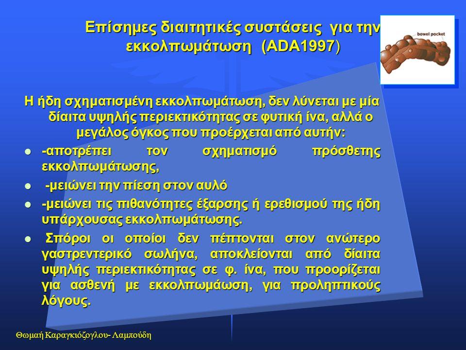 Θωμαή Καραγκιόζογλου- Λαμπούδη Επίσημες διαιτητικές συστάσεις για την εκκολπωμάτωση (ΑDA1997) Η ήδη σχηματισμένη εκκολπωμάτωση, δεν λύνεται με μία δία