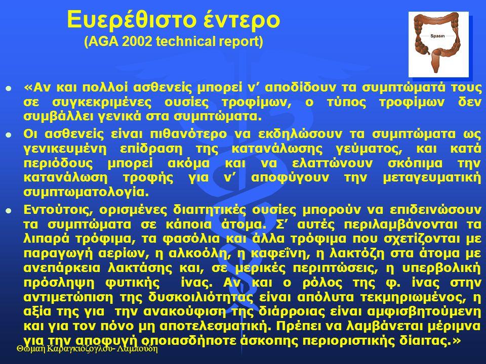 Θωμαή Καραγκιόζογλου- Λαμπούδη Ευερέθιστο έντερο (ΑGΑ 2002 technical report) l l «Αν και πολλοί ασθενείς μπορεί ν' αποδίδουν τα συμπτώματά τους σε συγ