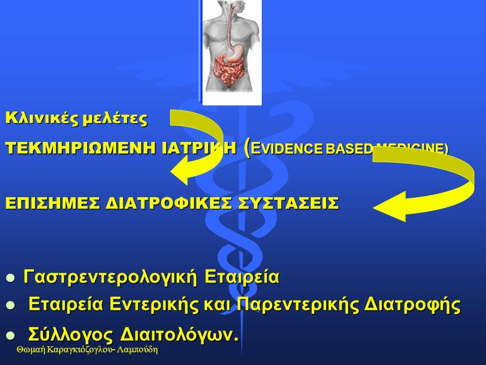 Θωμαή Καραγκιόζογλου- Λαμπούδη Κλινικές μελέτες ΤΕΚΜΗΡΙΩΜΕΝΗ ΙΑΤΡΙΚΗ ( E VIDENCE BASED MEDICINE) ΕΠΙΣΗΜΕΣ ΔΙΑΤΡΟΦΙΚΕΣ ΣΥΣΤΑΣΕΙΣ l Γαστρεντερολογική Ετ