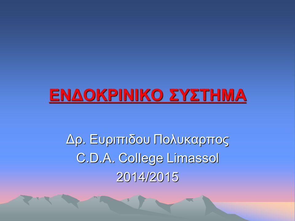 ΕΝΔΟΚΡΙΝΙΚΟ ΣΥΣΤΗΜΑ Δρ. Ευριπιδου Πολυκαρπος C.D.A. College Limassol 2014/2015