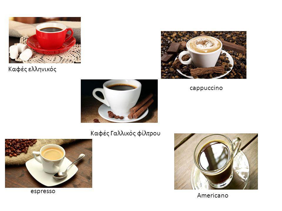 Kαφές ελληνικός espresso cappuccino Americano Καφές Γαλλικός φίλτρου