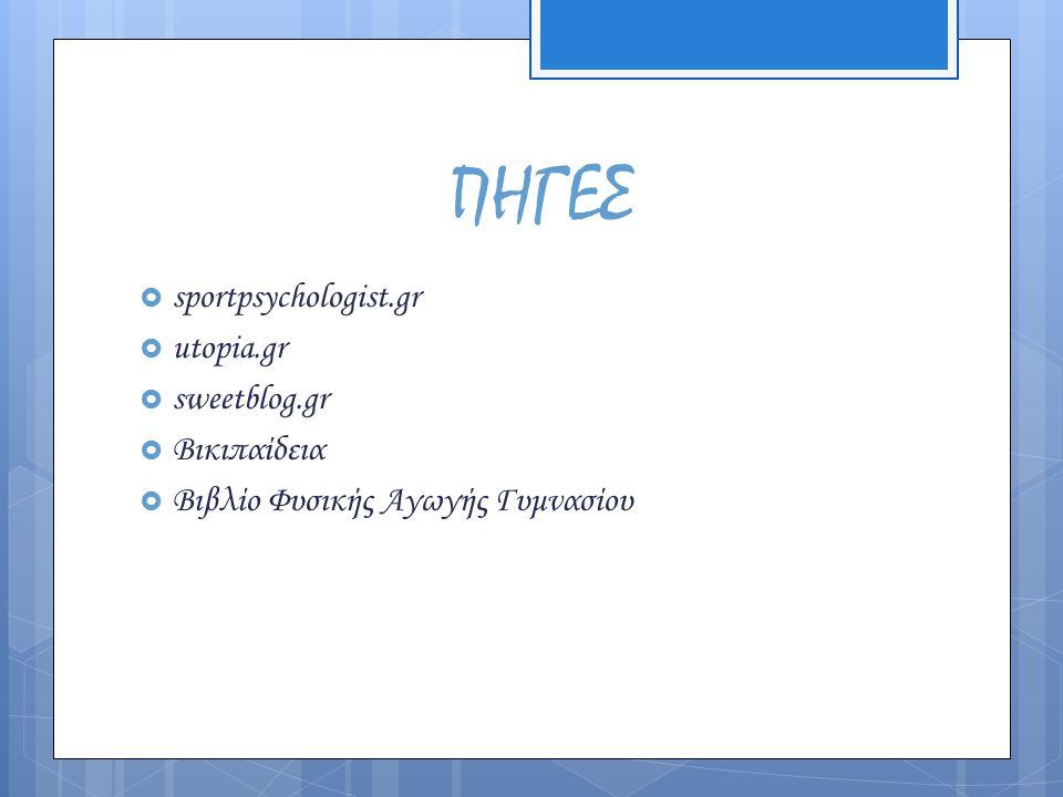 ΠΗΓΕΣ  sportpsychologist.gr  utopia.gr  sweetblog.gr  Βικιπαίδεια  Βιβλίο Φυσικής Αγωγής Γυμνασίου