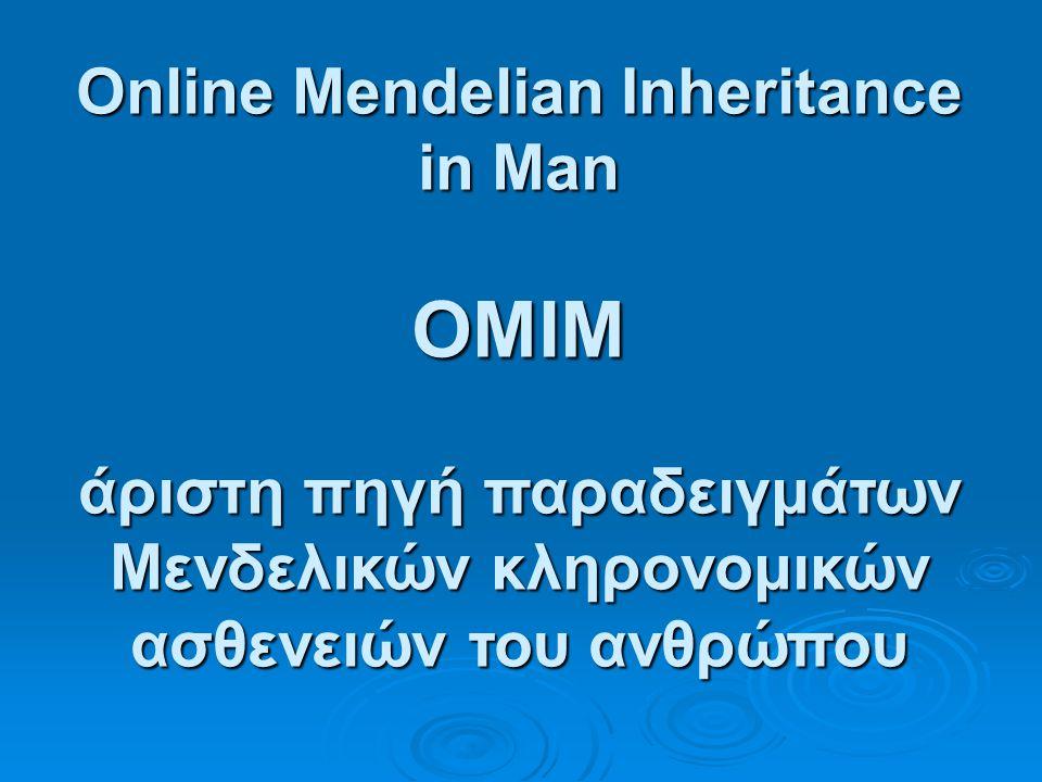 Online Mendelian Inheritance in Man OMIM άριστη πηγή παραδειγμάτων Μενδελικών κληρονομικών ασθενειών του ανθρώπου