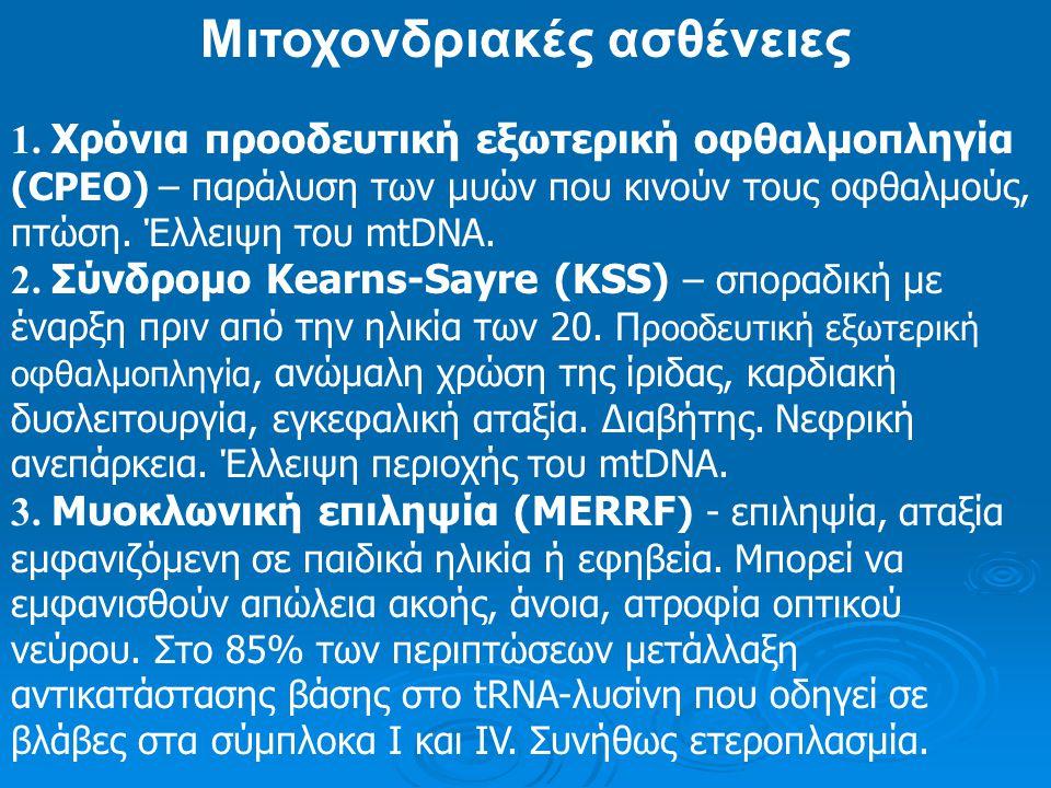 Μιτοχονδριακές ασθένειες 1.