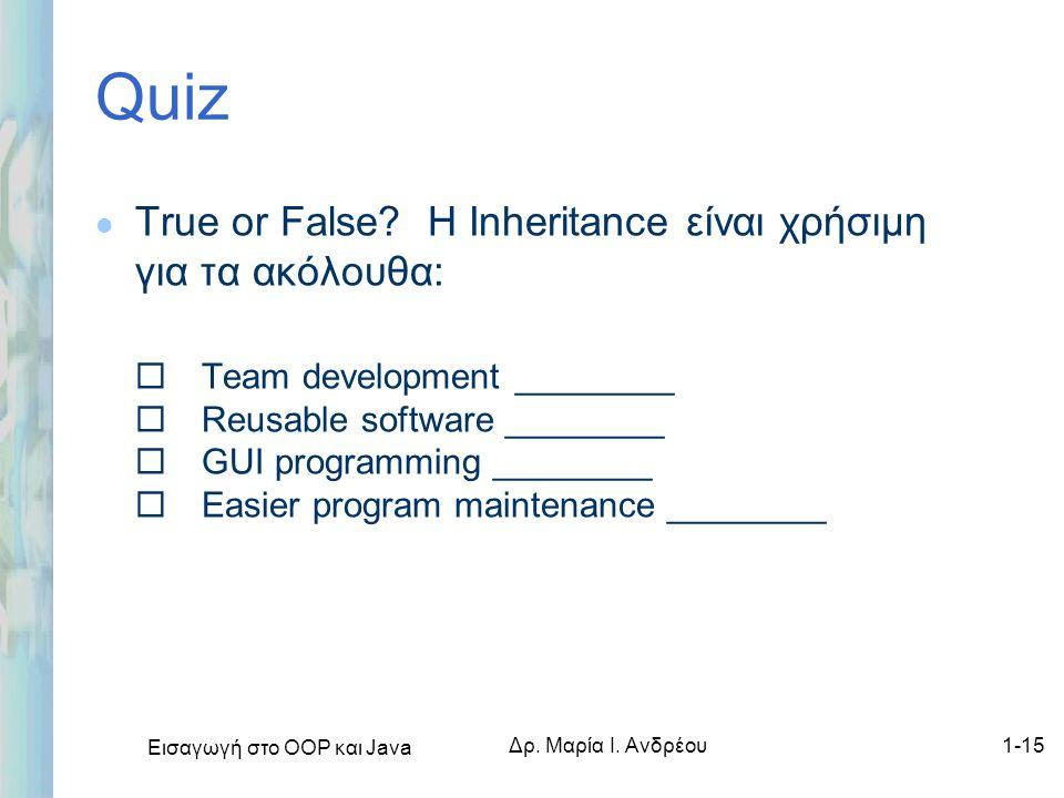 Εισαγωγή στο ΟΟΡ και Java Δρ. Μαρία Ι. Ανδρέου1-15 Quiz l True or False.
