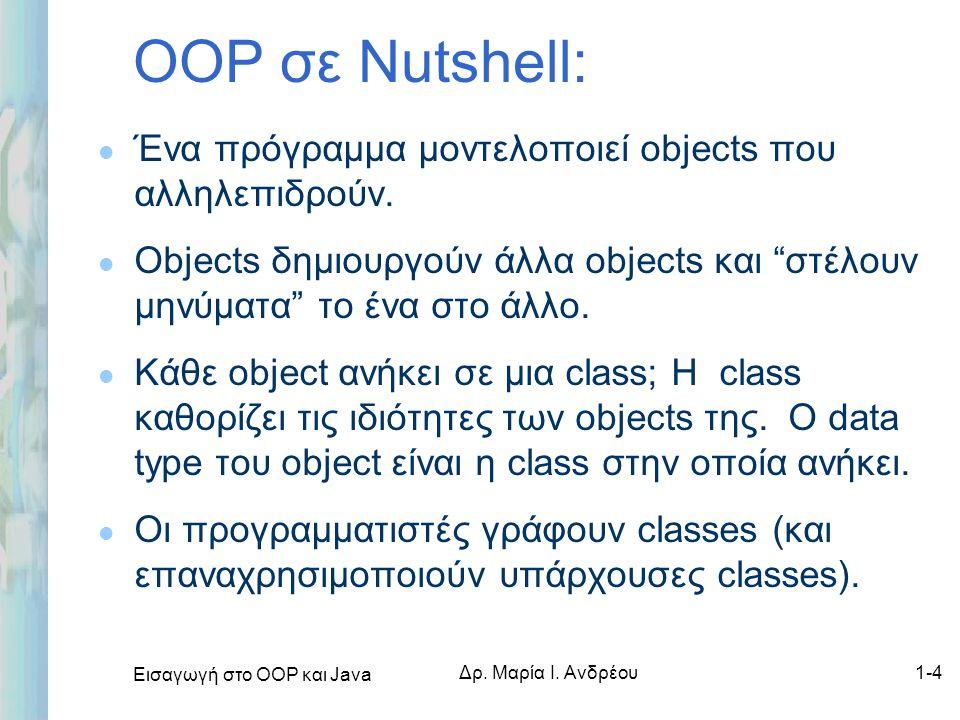 Εισαγωγή στο ΟΟΡ και Java Δρ.Μαρία Ι. Ανδρέου1-15 Quiz l True or False.