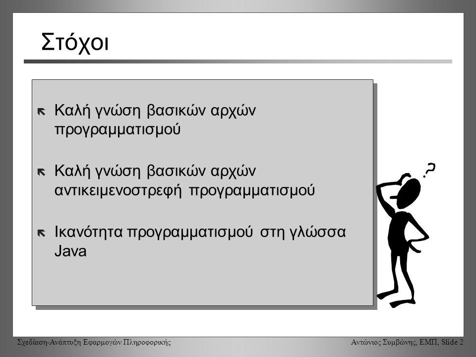 Σχεδίαση-Ανάπτυξη Εφαρμογών Πληροφορικής Αντώνιος Συμβώνης, ΕΜΠ, Slide 13 Οι κλάσεις CD Video