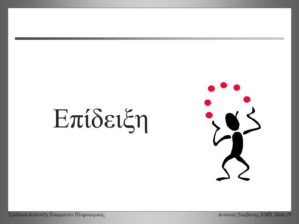 Σχεδίαση-Ανάπτυξη Εφαρμογών Πληροφορικής Αντώνιος Συμβώνης, ΕΜΠ, Slide 29 Επίδειξη