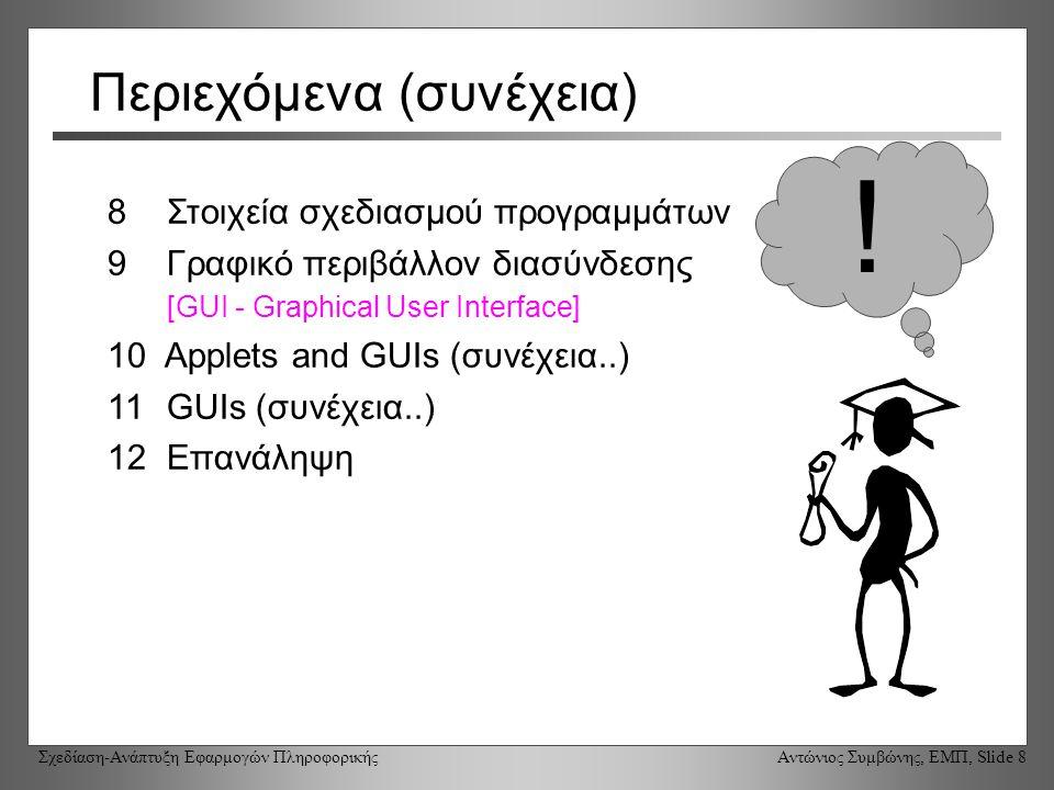 Σχεδίαση-Ανάπτυξη Εφαρμογών Πληροφορικής Αντώνιος Συμβώνης, ΕΜΠ, Slide 19 Κώδικας Java (Database) class Database { CD[] myCDs; Video[] myVideos; … void print() { for(int i=0; i<myCDs.length; i++) { myCDs[i].print(); } for(int i=0; i<myVideos.length; i++) { myVideos[i].print(); } …}