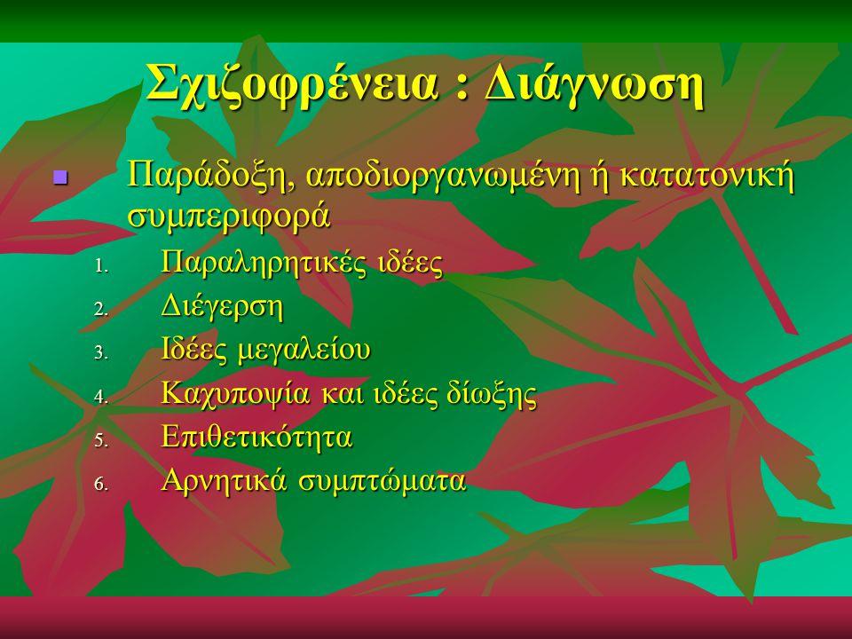Σχιζοφρένεια : Διάγνωση Παράδοξη, αποδιοργανωμένη ή κατατονική συμπεριφορά Παράδοξη, αποδιοργανωμένη ή κατατονική συμπεριφορά 1. Παραληρητικές ιδέες 2