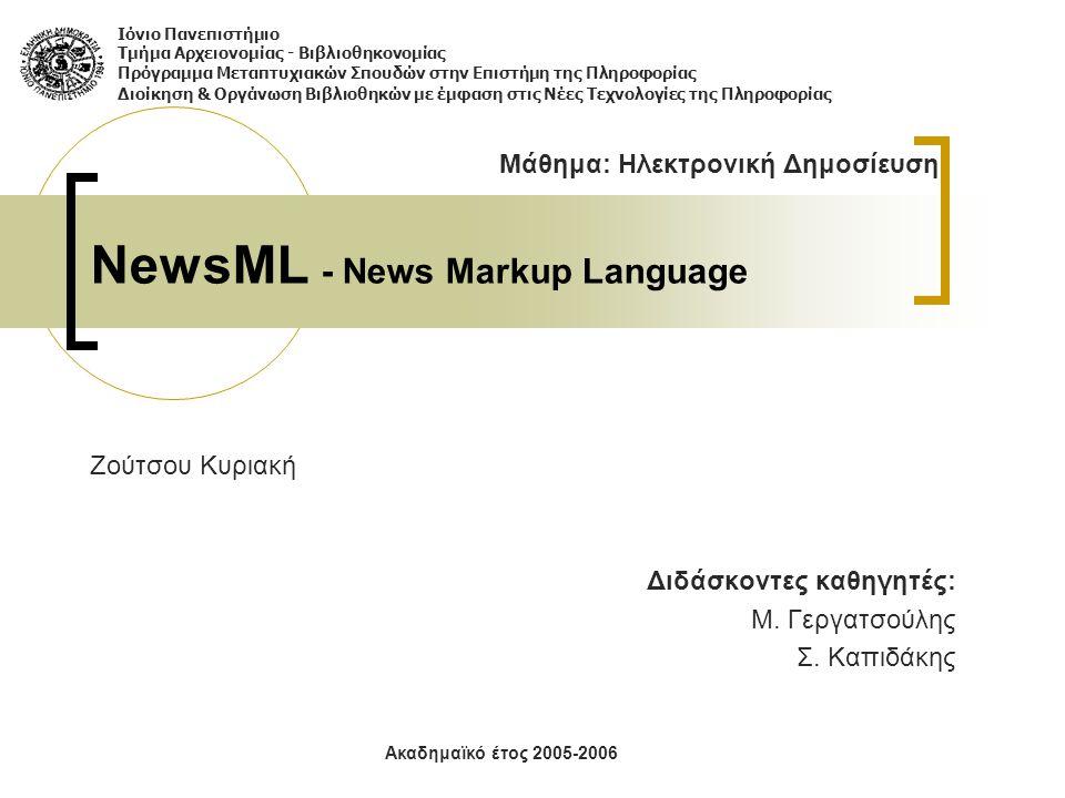 Δομή παρουσιάσης Πρότυπα διαχείρισης ειδήσεων Εισαγωγή στη NewsML Δομή  ContentItem  NewsComponent  NewsItem  NewsEnvelope Συμπεράσματα