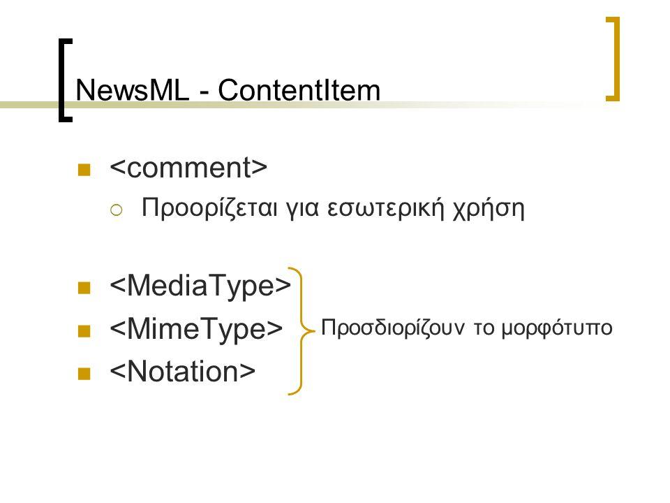 NewsML - ContentItem  Κείμενο  Φωτογραφία  Γραφικά  Ήχος  Βίντεο