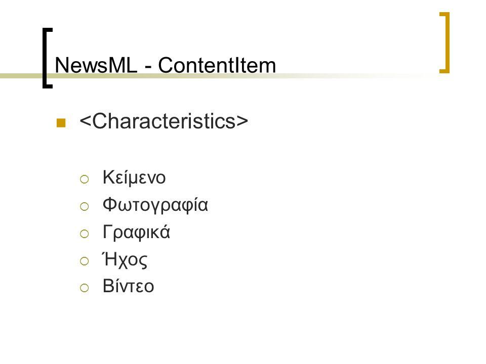 NewsML - ContentItem Φωτογραφία 401230