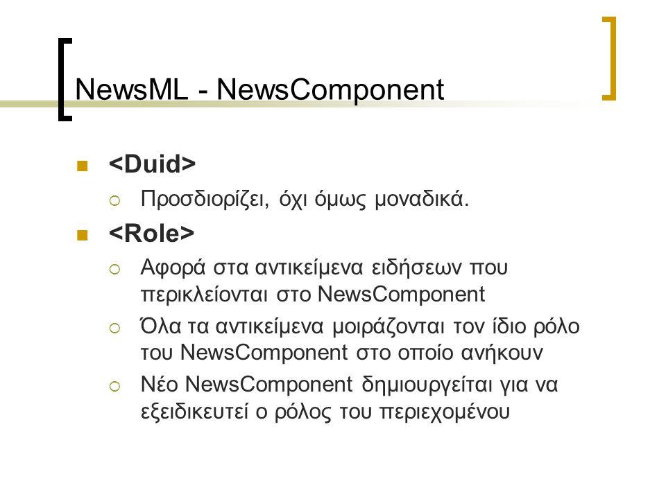 NewsML - NewsComponent Μεταδεδομένα  Διοικητικά  Περιγραφικά  Μεταδεδομένα δικαιωμάτων «Κληρονομικότητα»