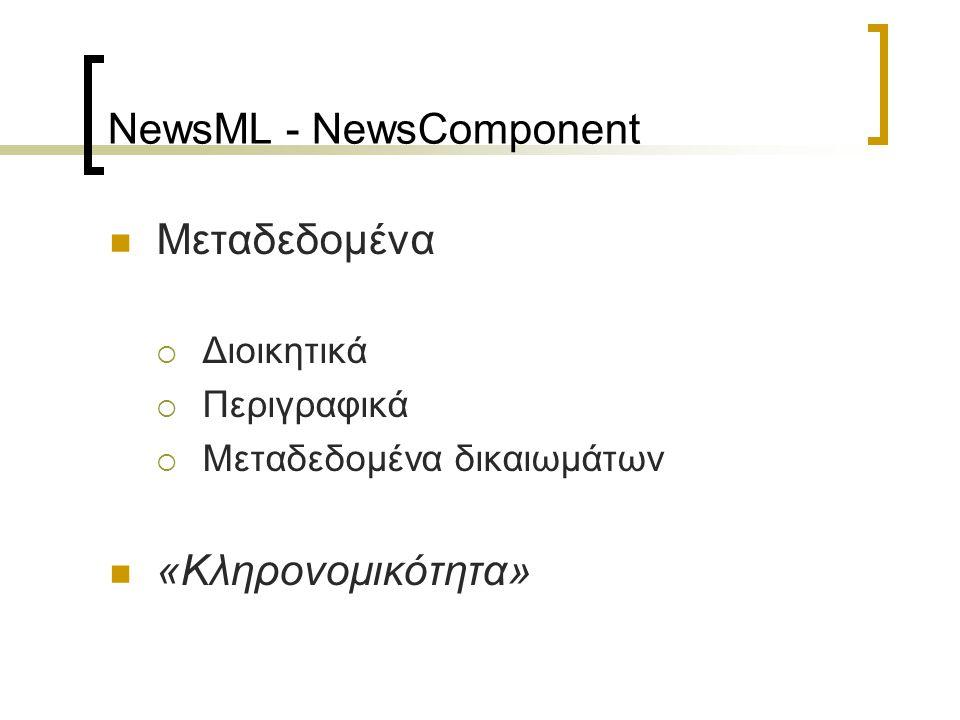 NewsML - NewsComponent Διοικητικά μεταδεδομένα