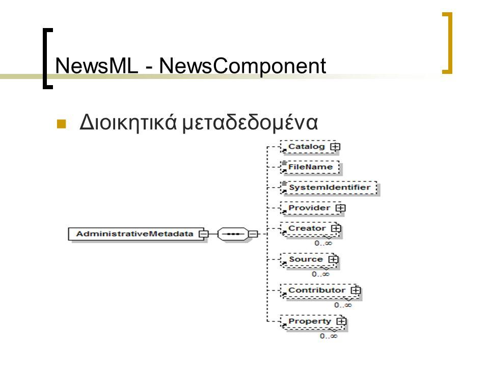 NewsML - NewsComponent,