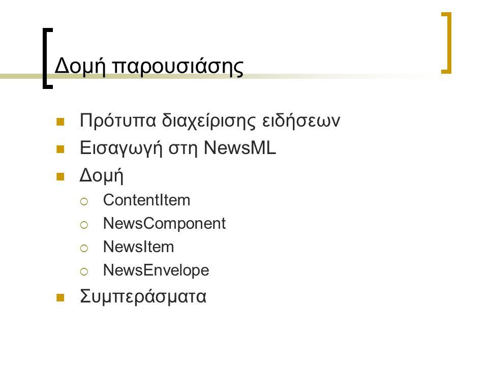 Πρότυπα διαχείρισης ειδήσεων NITF XMLNews PRISM IPTC 7901 IIM RSS EVENTSML SPORTSML NewsML