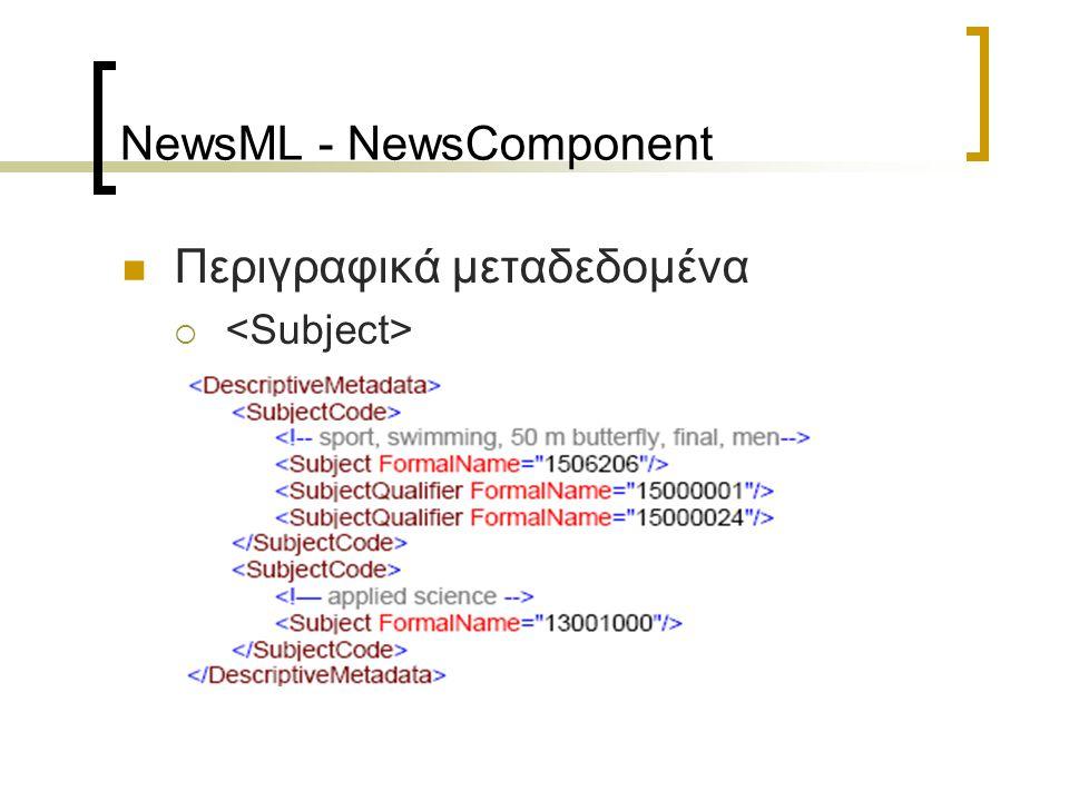NewsML - NewsComponent Mεταδεδομένα δικαιωμάτων