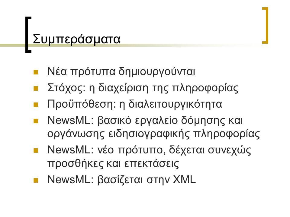 NewsML - News Markup Language Σας ευχαριστώ για την προσοχή σας και την υπομονή σας