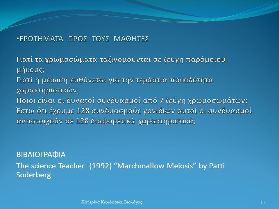"""ΒΙΒΛΙΟΓΡΑΦΙΑ The science Teacher (1992) """"Marchmallow Meiosis"""" by Patti Soderberg Κατερίνα Καλόσακα, Βιολόγος14"""