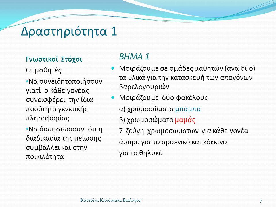 Δραστηριότητα 1 Γνωστικοί Στόχοι Οι μαθητές Να συνειδητοποιήσουν γιατί ο κάθε γονέας συνεισφέρει την ίδια ποσότητα γενετικής πληροφορίας Να διαπιστώσο