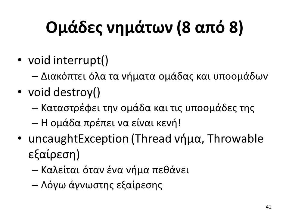 Ομάδες νημάτων (8 από 8) void interrupt() – Διακόπτει όλα τα νήματα ομάδας και υποομάδων void destroy() – Καταστρέφει την ομάδα και τις υποομάδες της – Η ομάδα πρέπει να είναι κενή.